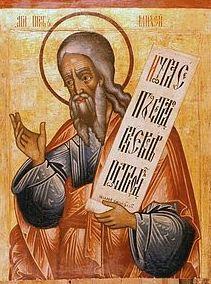 21 décembre Saint Michée  220px-Micah_prophet